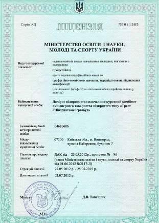 lic_osv_poslugi_2012_big